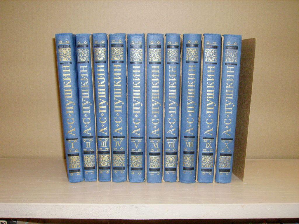 Подарочное издание собрания сочинений пушкина в 10 томах в кожаном.